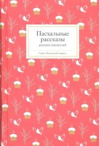 - Пасхальные рассказы русских писателей (сборник)