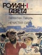 """Валентин Пикуль - Журнал """"Роман-газета"""".1991 №1(1151) - №2(1152) - №3(1153)"""