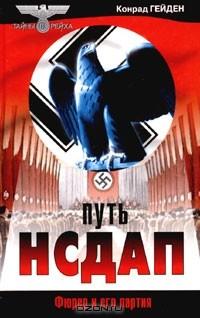 Конрад Гейден - Путь НСДАП. Фюрер и его партия
