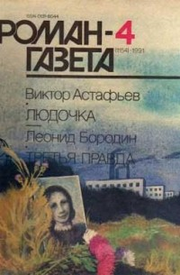 - Журнал
