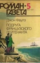 "Джон Фаулз - Журнал ""Роман-газета"".1991 №5(1155) - №6(1156)"