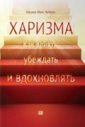 Оливия Фокс Кабейн - Харизма. Как влиять, убеждать и вдохновлять
