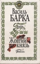 Василь Барка - Поезія.Жовтий князь