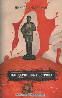 Николай Назаркин - Мандариновые острова