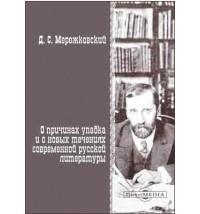 Дмитрий Мережковский - О причинах упадка и о новых течениях современной русской литературы