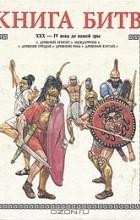 Аскольд Акишин - Книга битв. XXX-IV века до нашей эры
