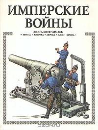 Серия книг Xx Век