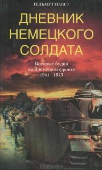 Гельмут Пабст - Дневник немецкого солдата. Военные будни на Восточном фронте. 1941-1943