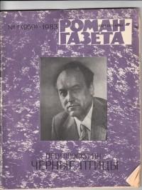Петр Проскурин - «Роман-газета», 1983 №1(959)