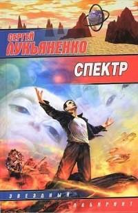 Сергей Лукъяненко - Спектр