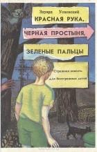 Эдуард Успенский - Красная рука,Чёрная простыня,Зелёные пальцы.