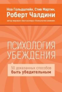 Роберт Чалдини - Психология убеждения. 50 доказанных способов быть убедительным