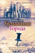 Джон Грин - Бумажные города