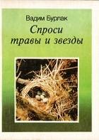 Вадим Бурлак - Спроси травы и звезды