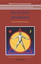 - Хатха-йога прадипика