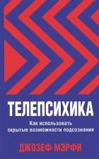 Джозеф Мэрфи - Телепсихика