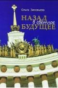 Ольга Зиновьева - Назад в светлое будущее