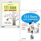 Игорь Скрипюк - 111 баек для тренеров. Истории, анекдоты, мифы, сказки (+ аудиокнига MP3)