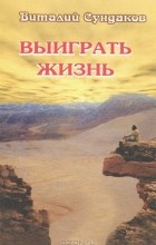 Виталий Сундаков - Выиграть жизнь. Сказки из сундука (сборник)