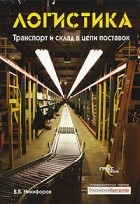 В. В. Никифоров - Логистика. Транспорт и склад в цепи поставок