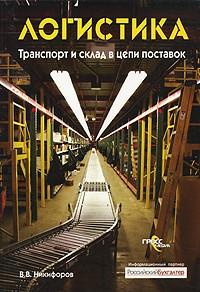 В. В. Никифоров — Логистика. Транспорт и склад в цепи поставок