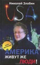 Николай Злобин - Америка. Живут же люди!