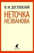 Ф.М.Достоевский - Неточка Незванова