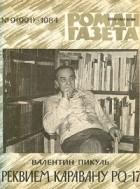 Валентин Пикуль - «Роман-газета», 1984 №9(991)