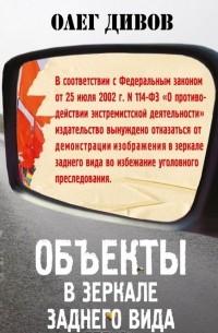Олег Дивов - Объекты в зеркале заднего вида