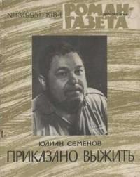 Юлиан Семенов - «Роман-газета», 1984 №13(995)