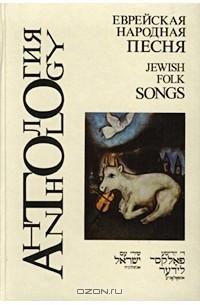 Макс Гольдин - Еврейская народная песня/Jewish Folk Songs