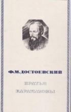 Фёдор Достоевский - Братья Карамазовы. В 2-х тт.