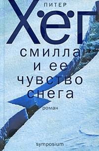 Питер Хёг - Смилла и ее чувство снега