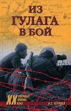 - Из ГУЛАГа - в бой
