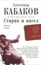 Александр Кабаков - Старик и ангел