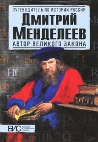 - Дмитрий Менделеев. Автор великого закона