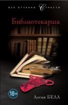Логан Белл - Библиотекарша