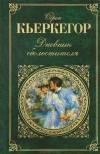 Серен Кьеркегор - Дневник обольстителя