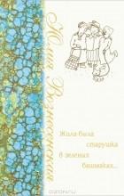 Юлия Вознесенская - Жила-была старушка в зеленых башмаках....
