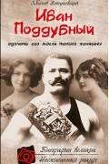 Збигнев Войцеховский - Иван Поддубный. Одолеть его могли только женщины