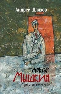 Книга Доктор Мышкин. Приемное отделение