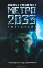 Дмитрий Глуховский - Метро 2033. Метро 2034 (сборник)