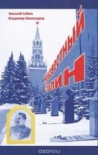 - Неизвестный Сталин