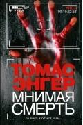 Томас Энгер - Мнимая смерть