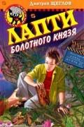Дмитрий Щеглов - Лапти болотного князя