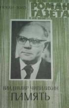 Владимир Чивилихин - «Роман-газета», 1985 №3(1009) - 4(1010)