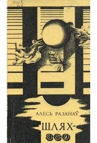 Алесь Разанаў - Шлях-360