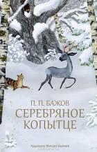 П. П. Бажов - Серебряное копытце