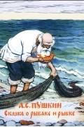 А. С. Пушкин - Сказка о рыбаке и рыбке