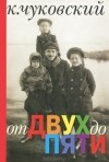 К. Чуковский — От двух до пяти